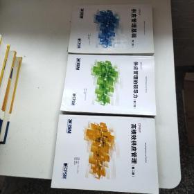 中文版:供应管理的领导力(第二版)供应管理基础(第二版)高绩效供应管理(第二版)3本合售