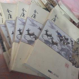 (朗声新修版)金庸作品集(32-36)-鹿鼎记(全五册)