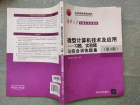 """微型计算机技术及应用:习题、实验题与综合训练题集(第4版)/普通高等教育""""十一五""""国家级规划教材有水印实拍图为准"""