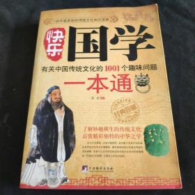 快乐国学一本通:有关中国传统文化的1001个趣味问题