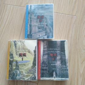 魔戒 全三册 《魔戒同盟》《双塔殊途》《王者归来》 【插图本】塑料护封    包邮挂