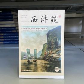 品见图,轻微磨损,随机发  《西洋镜:一个英国风光摄影大师镜头下的中国》毛边本