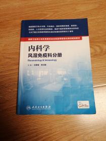 内科学风湿免疫科分册