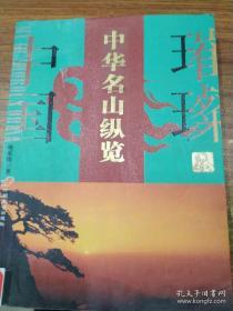 璀璨中国:中华名山纵览 包邮