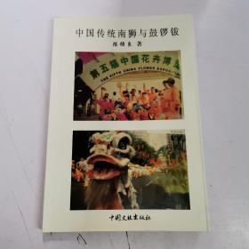 中国传统南狮与鼓锣钹