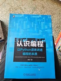 认识编程以Python语言讲透编程的本质