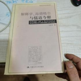 解释学、海德格尔与儒道今释:16开本,内页有划线