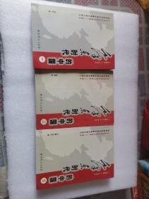 毛泽东时代的中国(全三册)