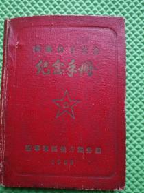 积极分子大会纪念手册 1956年印  空白的