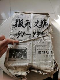 报刊文摘 1991-1993年(个人收藏!~)