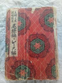 民国日文原版《毛丝编织》昭和十七年六月(1942年)