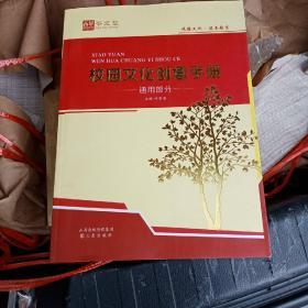 校园文化刽意手册通用郭方