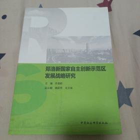 郑洛新国家自主创新示范区发展战略研究