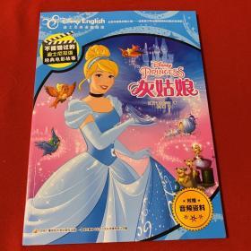 不能错过的迪士尼双语经典电影故事:灰姑娘