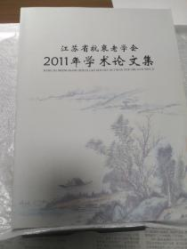 江苏省抗衰老学会 2011年学术论文集