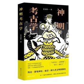 神明考古学 徐颂赞 著 南京大学出版社