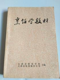 烹饪学教材 基础知识(内部试用) 天津市财贸学校天津市饮食服务公司 1973年5月