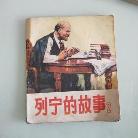 列宁的故事(二)