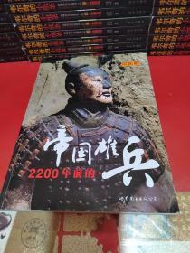 2200年前的帝国雄兵