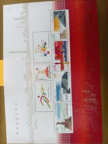 """2010年广州第16届亚洲运动会申办成功纪念邮票""""大型张""""一张"""