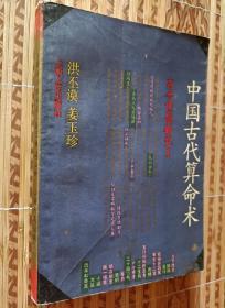 《中国古代算命术》