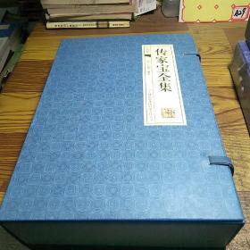 传家宝全集(全四卷)