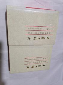 中药大辞典(上下册共2册)