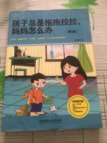 孩子总是拖拖拉拉,妈妈怎么办(第3版)