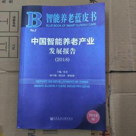 智能养老蓝皮书:中国智能养老产业发展报告(2018)