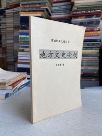 翼城历史文化丛书:地方文史论稿