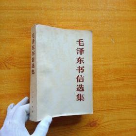 毛泽东书信选集  一版一印【内页干净】