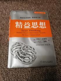 精益思想(最新修订版)