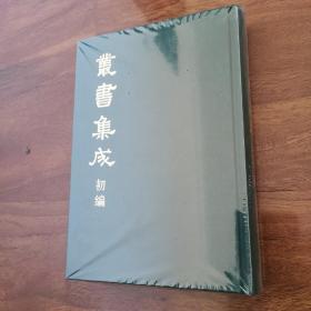 丛书集成初编(合订本)491 童山诗集(布面精装本)