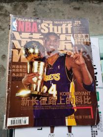 NBA灌篮2009年17期总第273期--科比
