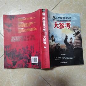 世界百年战争全景系列:第二次世界大战大参考全二册(售下册)