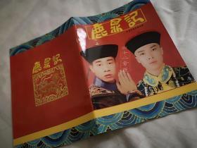 1998鹿鼎记特刊 陈小春 马浚伟 梁小冰