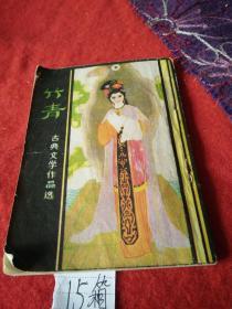 竹青(古典文学作品选)