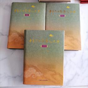 【全3册合售精装】中华六十年诗人大典上中下册【品相佳】