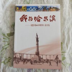 我与哈尔滨 : 建国65周年亲历