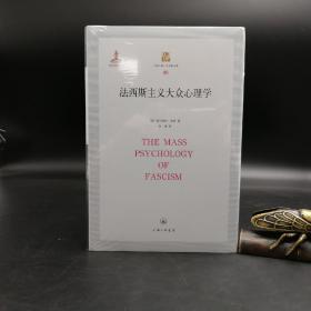 特惠| 法西斯主义大众心理学(精装) —— 上海三联人文经典书库