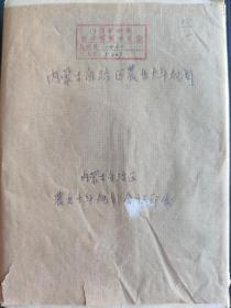 内蒙古自治区农业十年规划(1963——1972)