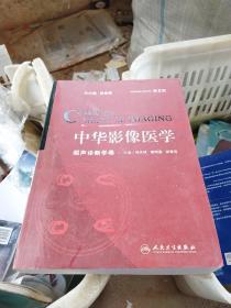 中华影像医学:超声诊断学卷(第2版)(存大16开)
