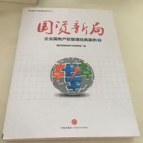 国资新局:企业国有产权管理经典案例1
