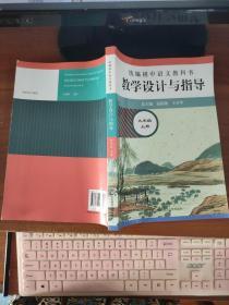 2020秋统编初中语文教科书 教学设计与指导  九年级上册(温儒敏、王本华主编)