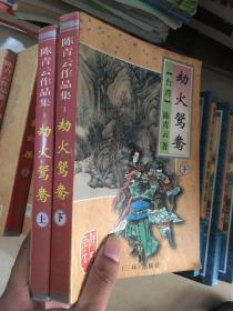 旧书 《劫火鸳鸯》(上下)陈青云