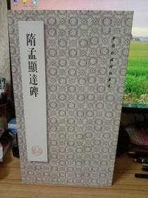 中国珍稀碑帖丛书:隋孟显达碑