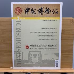中国博物馆2014年第3期