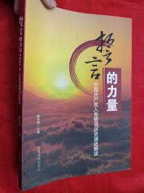 誓言的力量:中国共产党入党誓词历史演进解读【16开】