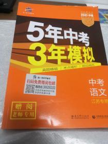 现货速发2021 新版五年中考三年模拟 中考语文 江苏专用 含答案深度解析 赠老师专用
