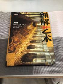 理解艺术:5000年艺术大历史